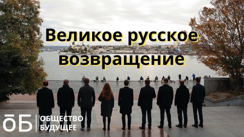 Великое русское возвращение Общество Будущее