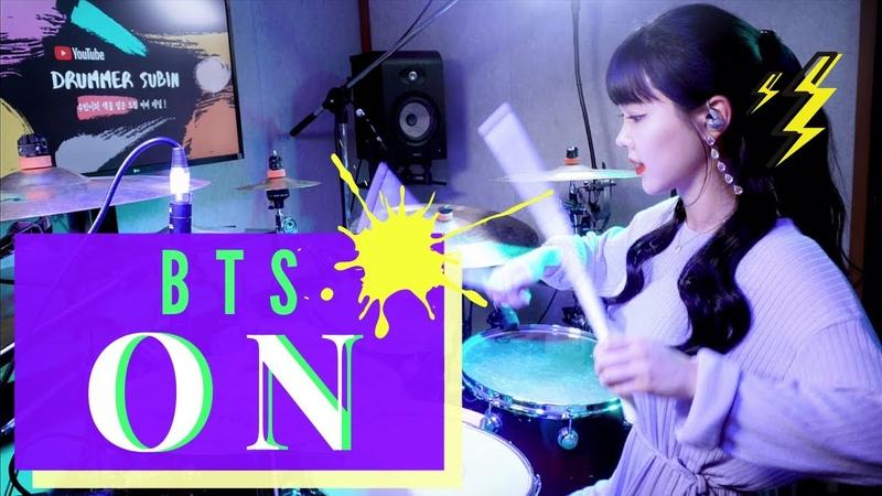 BTS 방탄소년단 ON 드럼 원곡 재해석 DRUM COVER By SUBIN