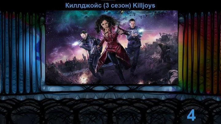Киллджойс 3 4 Killjoys