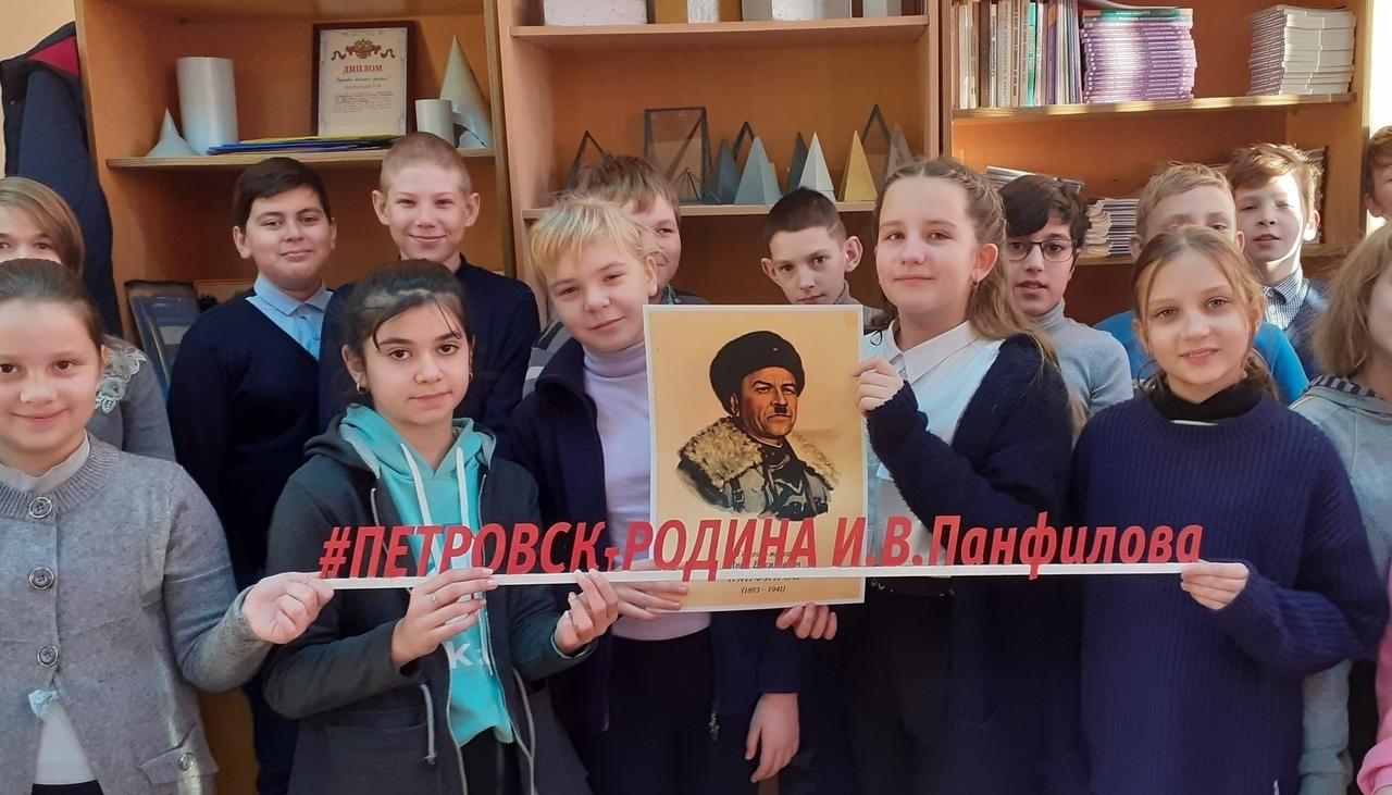 В школах Петровска продолжаются мероприятия Панфиловской недели