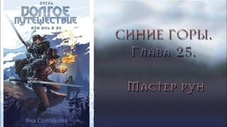 Очень долгое путешествие или Инь и Ян   Глава 25   Яна Соловьева   Аудиокнига