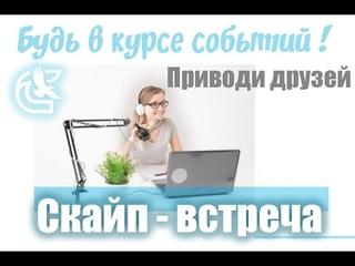 #КАРАМБОЛЬ/ СКАЙП - ВСТРЕЧА ОТ    «Let's play Carom» ДАВАЙ ПОИГРАЕМ В КАРАМБОЛЬ!