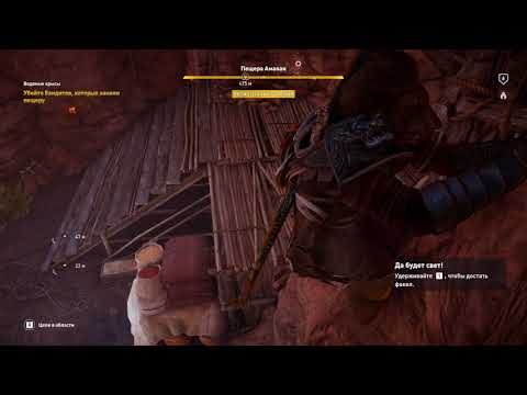 Assassins Creed Origins водяные крысы пройдена миссия