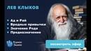 Лев Клыков - Ад и Рай, Вредные привычки, Значение Рода, Предназначение.