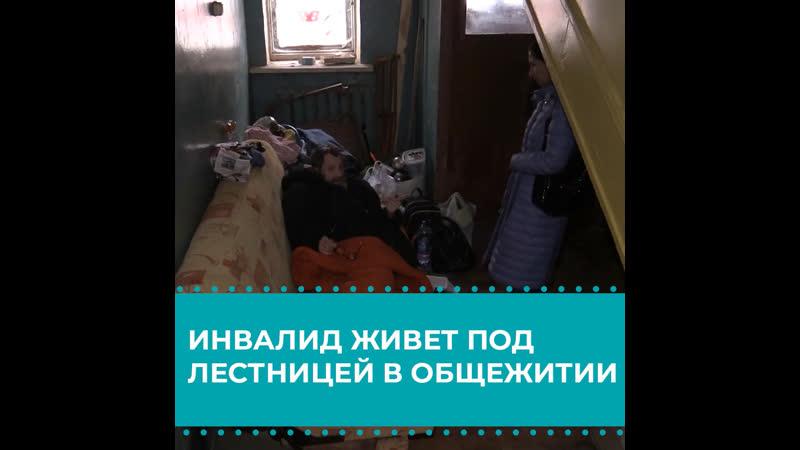 Инвалид вынужден жить в коридоре общежития