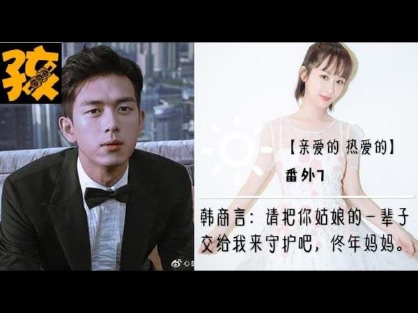 杨紫李现 Yang Zi Li Xian【亲爱-番外7】Tong Nians mother, please give me your girl, I will protect her whole..