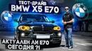 Тест-драйв BMW X5 E70 Актуален ли е70 сегодня