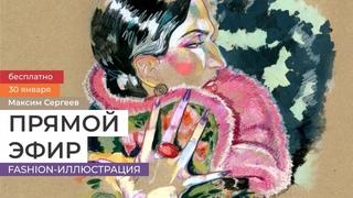 Fashion-иллюстрация c художником Максимом Сергеевым. Рисуем женский и мужской образы