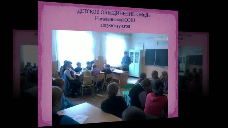 Видеоотчет СМИД2013год Ермошина.mp4