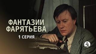 Фантазии Фарятьева. Серия 1