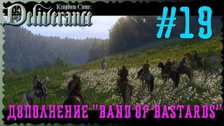 #KingdomComeDeliverance ДОПОЛНЕНИЕ Band of Bastards #19