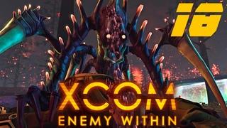 Прохождение XCOM: Enemy Within[HARD] #18 - Фаршированный кит
