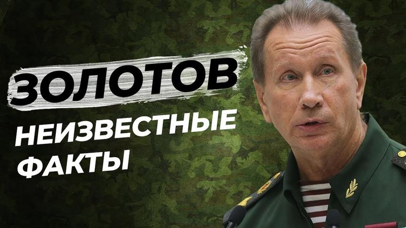 Как глава Росгвардии Золотов заработал 3 5 млрд рублей на охране авторитетов и Путина