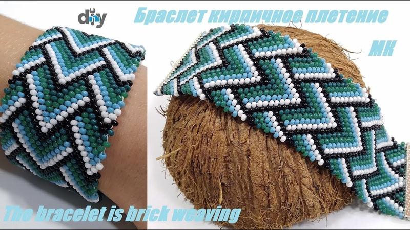 Bracelet from beads brick weaving / Браслет из Бисера Кирпичным Плетением МК
