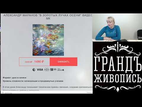 Александр Маранов -- МК Фуксия в технике Сияние