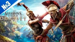 Невероятно красивая - Assassin's Creed Odyssey №3 (250 лайков👍= +1ч стрима)