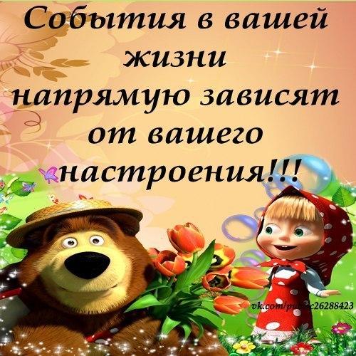 маша и медведь открытки для настроения пензе при