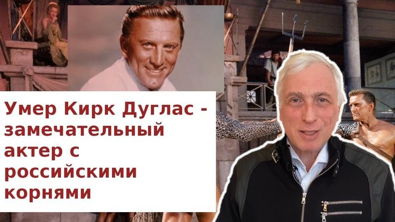 Умер Кирк Дуглас замечательный актер с российскими корнями