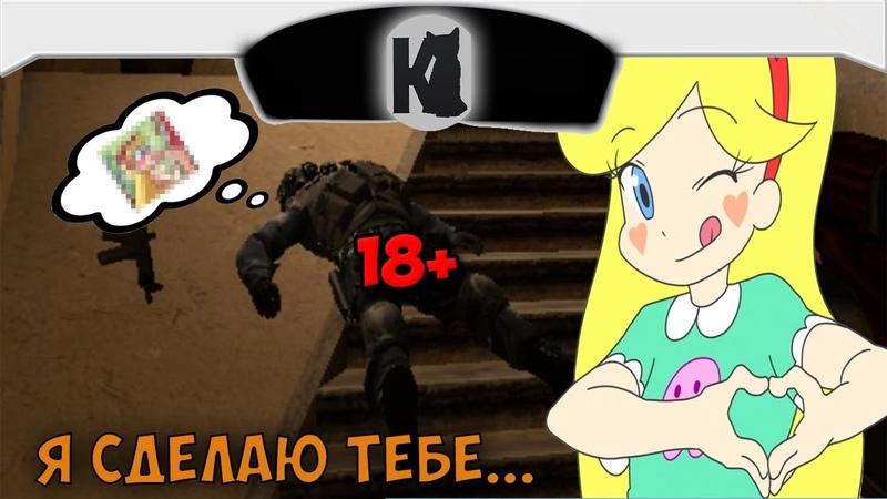 STAR BUTTERFLY ОТСОС@ЛА ЗА ШОК КОНТЕНТ 18