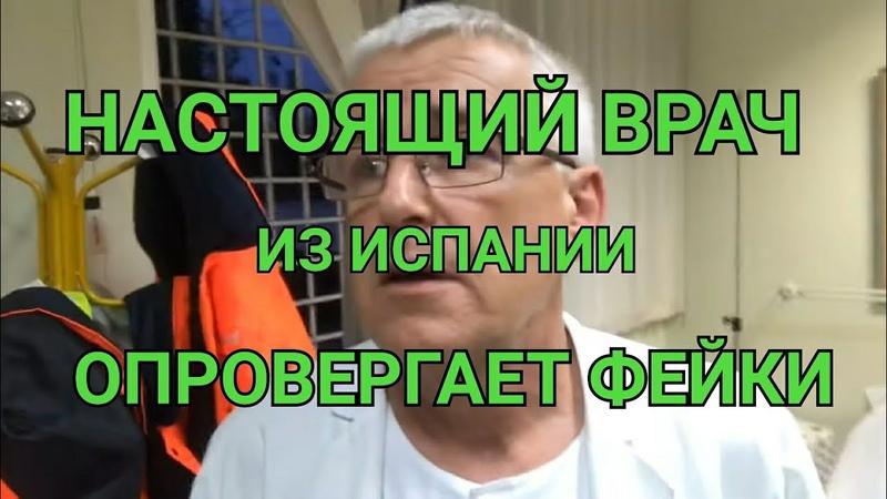 Срочно Врач из Испании рассказал всю правду про коронавирус и ситуацию в госпиталях Юрий Курнат