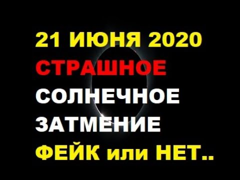 Страшное Солнечное Затмение 21 июня 2020 года Фейк или нет Почему людям снова пророчат конец с