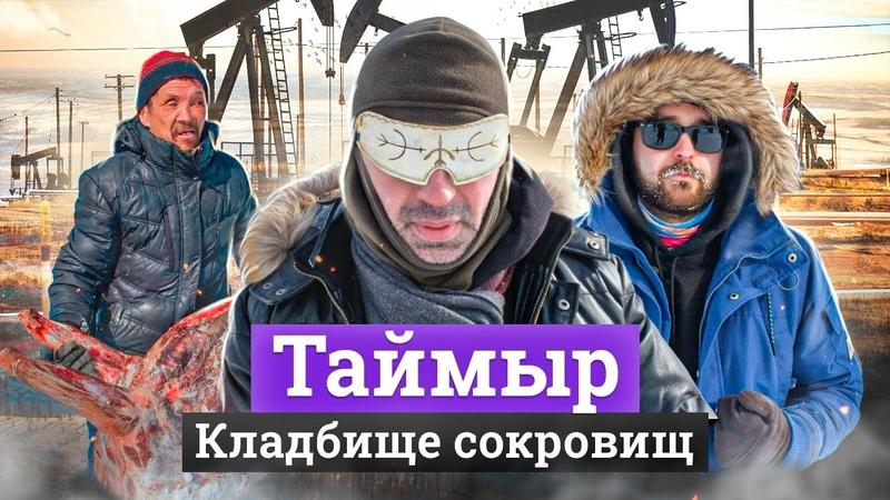 Самый богатый полуостров России Здесь вымирают поселки и древние северные народы