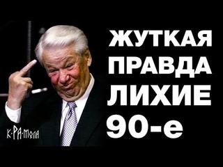 ЛИХИЕ 90-е - триллионы в лапах КГБ, ЦК партии и СЕМЬИ. Властные группировки России часть 6