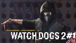 ЭТО САН-ФРАНЦИСКО —  ГОРОД В СТИЛЕ ДИСКО [ Watch Dogs 2 #1]