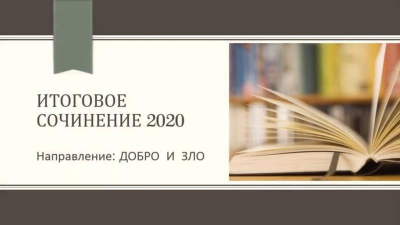 ИТОГОВОЕ СОЧИНЕНИЕ 2019/20/НАПРАВЛЕНИЕ ДОБРО И ЗЛО/АРГУМЕНТЫ К ИТОГОВОМУ СОЧИНЕНИЮ/АУДИОКНИГИ