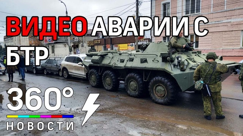 Видео ДТП с двумя БТР в Курске записали на видеорегистратор Начало аварии