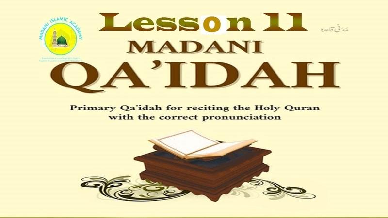 Madani Qaida English Lesson 11 Part-6 Hamza Saakin Basic Arabic Alphabet Quran Tajweed Course online