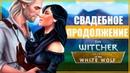 СВАДЬБА ГЕРАЛЬТА и ЙЕННИФЕР НОВОЕ ДОПОЛНЕНИЕ Ведьмак 3 The Witcher Farewell of the White Wolf