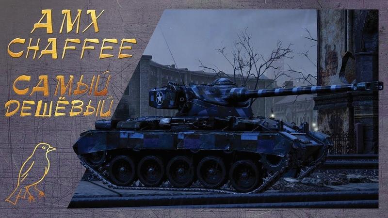 F224 AMX CHAFFEE ОБЗОР WORLD OF TANKS PS4