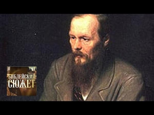 Любите друг друга Федор Достоевский Библейский сюжет Телеканал Культура