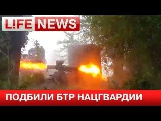 Ополченцы подбили БТР нацгвардии между Славянском и Краматорском