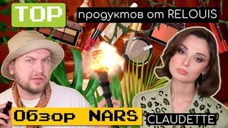 НОВАЯ КОЛЛЕКЦИЯ NARS Claudette / БЮДЖЕТНЫЕ НАХОДКИ /RELOUIS ⠀