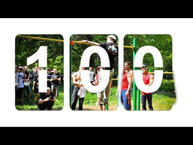 SOTKA 100-дневный воркаут   Антон Кучумов