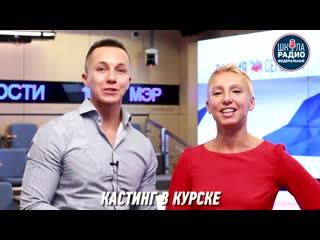 Федеральная Школа Радио в Курске