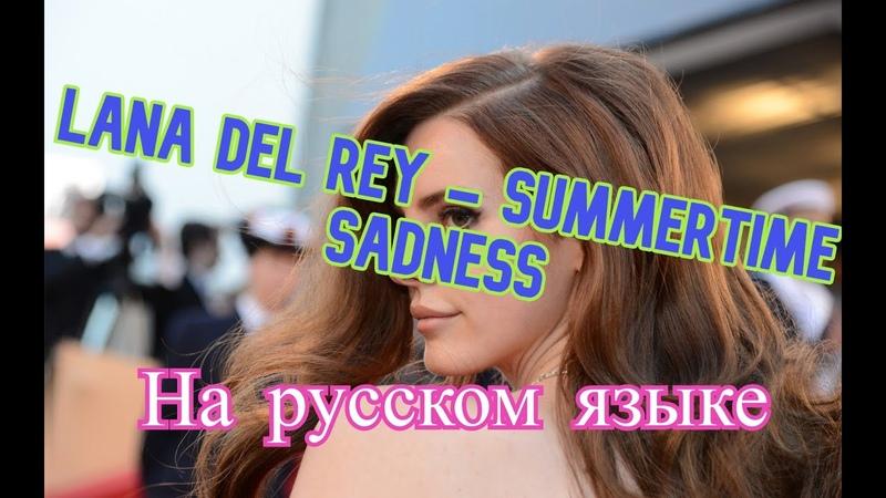 Lana Del Rey Summertime Sadness русском языке