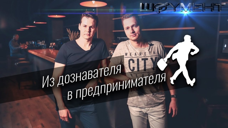 Богдан Чернышов из дознавателя в предпринимателя ШОУМЕНТ