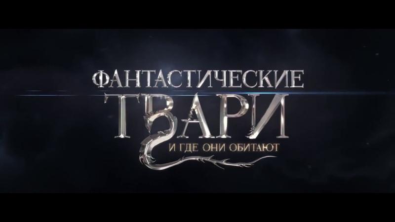 Фантастические твари и где они обитают 2 2018 Обзор 3 Трейлер на русском