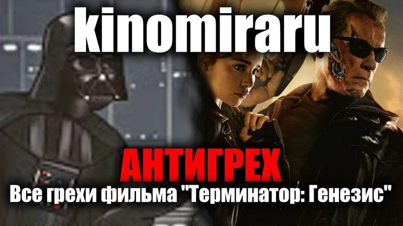 АНТИГРЕХ на kinomiraru в Терминатор Генезис КИНОГРЕХИ