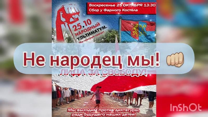 25 Октября Лида выходит вместе со всей страной 🤝🏻 Народный Ултиматум в действии ✊🏻