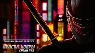 G.I. Joe. Бросок Кобры: Снейк Айз - Официальный трейлер