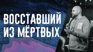 Восставший из мёртвых | Александр Подобедов | Церковь Божия