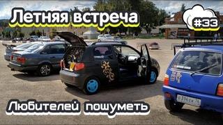 #33 Бежецк снова в гостях у Кашина или как собрались любители пошуметь! #автозвукболезнь