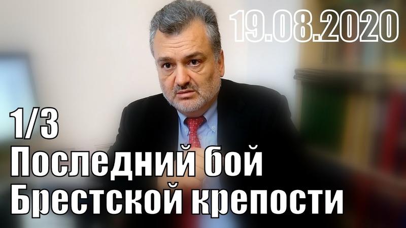 1 3 Беларусь сегодня последний бой Брестской крепости