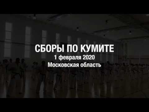 СБОРЫ ПО КУМИТЕ 1 февраля 2020 Московская область