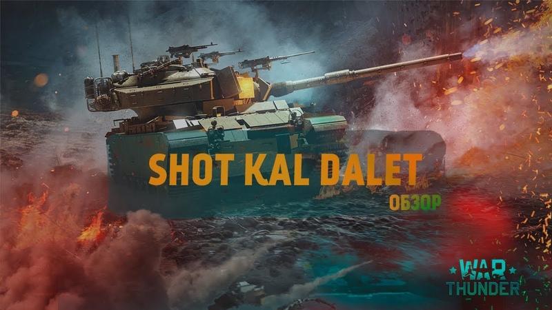 War Thunder 1 85 Обзор на Shot Kal Dalet שוט קל ד