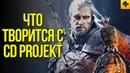 Итоги провала Cyberpunk 2077, Киберпанк-онлайн отменен, CD Projekt реформируют, успехи РУ-игроделов